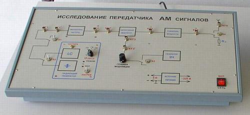 Установка по исследованию передатчика  амплитудно-модулированных сигналов